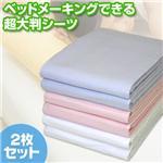 ベッドメーキングできる超大判シーツ同色2枚組 シングルピンク