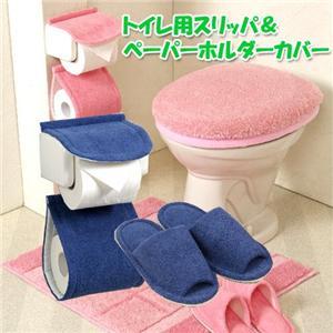 トイレ用スリッパ&ペーパーホルダーカバーセット