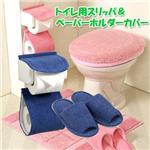 トイレ用スリッパ&ペーパーホルダーカバーセット ブルー
