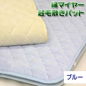綿マイヤー起毛敷きパット セミダブル ブルー