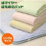 綿マイヤー起毛敷きパット シングル グリーン