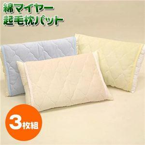 綿マイヤー起毛枕パット 【3枚組】 ブルー