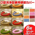 【カラーおまかせ】O型・洗浄型兼用便座カバー6枚組