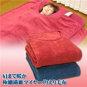 肩まで暖か マイヤーマイクロファイバーくりえり毛布 シングル エンジ