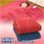 肩まで暖か極細繊維マイヤーくりえり毛布 シングル エンジ