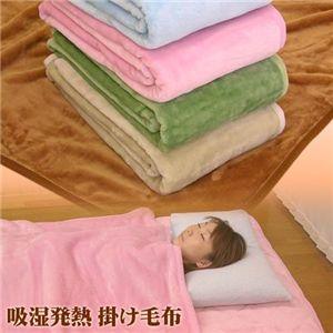 吸湿発熱 掛け毛布 ピンクS