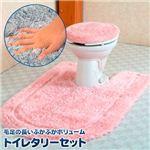 毛足の長いふかふかボリュームトイレタリーセット 洗浄型セット ピンクの詳細ページへ