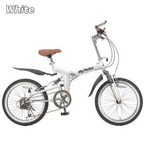 MY PALLAS 20インチ Wサス付き折りたたみ自転車 変速付き W-210W ホワイト