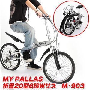 マイパラス(MY PALLAS) 折畳20型6段Wサス・アルミフレーム M-903 ポリッシュ