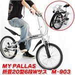 マイパラス(MY PALLAS) 折りたたみ自転車20型6段Wサス・アルミフレーム M-903 ポリッシュ