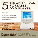 5インチポータブルDVDプレーヤー DS-PP115