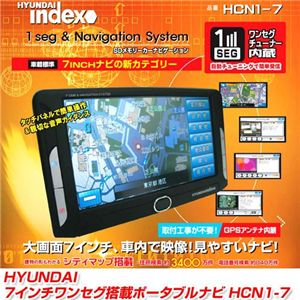 HYUNDAI 7インチワンセグ搭載ポータブルナビ HCN1-7