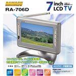 RAMAS 7インチTFTカラー液晶モニターTV RA-706D