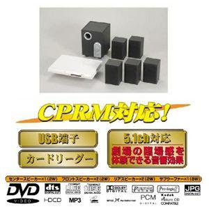 送料無料☆5.1ch対応DVDプレーヤー&ホームシアターセット!!の商品画像大2