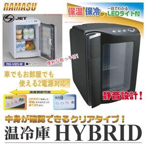 RAMASU(ラマス) ポータブル冷温庫 20Lタイプ RG-V20 ホワイト 【保冷庫・保温庫】