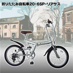 折畳自転車20・6SP・リアサス540×1480×1030 ライトブルー
