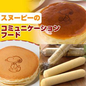 スヌーピーのコミュニケーションフードセット(チーズケーキ、ホットケーキ、さつまいもスティックケーキ)