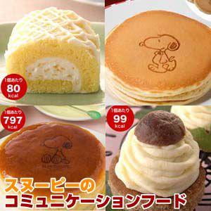 スヌーピーのコミュニケーションフードセット(チーズケーキ、ホットケーキ、ロールケーキ、モンブラン)