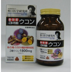春・秋・紫 3種ウコン