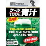 ケール100%青汁