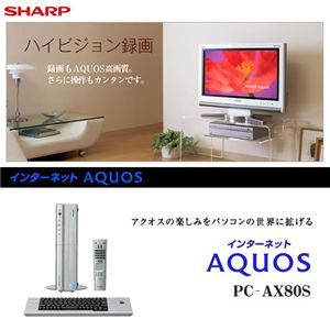 SHARP internet AQUOS PC-AX80S