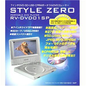 7インチスイベル式CPRM対応ポータブルDVDプレーヤー RV-DVD01SP
