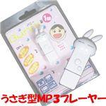 うさぎ型MP3プレーヤー