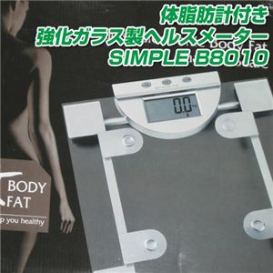 体脂肪計付き強化ガラス製ヘルスメーターSIMPLE B8010