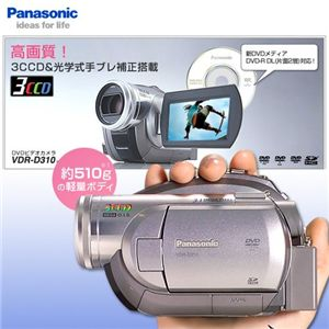 Panasonic DVDムービーカメラ VDR-D310