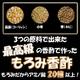 もろみ香酢 60粒入(6箱セット) 写真3
