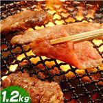 ワンスのたれ漬けハラミ焼肉 1.2kg