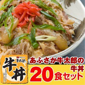 あふさか牛太郎の牛丼 20食セット の詳細をみる