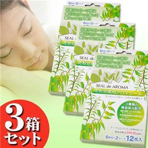 花粉対策用アロマシール【3箱セット】
