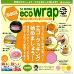 シリコン カラフル エコラップ (3カラーセット)