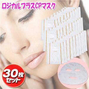 ロジカルプラスCPマスク 30枚セット