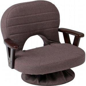 くつろぎ回転座椅子 HXI-1AR2