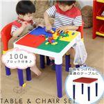 テーブル&チェアーセット(100PCSブロック付)の詳細ページへ