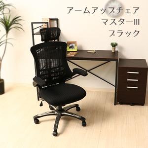 多機能アームアップチェア/オフィスチェア 【ブラック】 幅66cm ハイバック 肘掛け キャスター付き 『マスターIII』