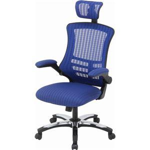 多機能アームアップチェア/オフィスチェア 【ブルー】 幅66cm ハイバック 肘掛け キャスター付き 『マスターIII』