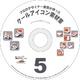 「クールアイコン素材集5」CD-ROM/Illustrator版