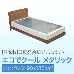 日本製 低反発冷却ジェルパッド エコでクールメタリック シングル (約90×180cm)