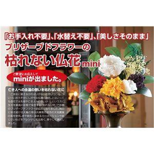 プリザーブドフラワーの枯れない仏花 mini