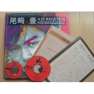限定秘蔵品   直筆ノート2冊の復刻版付 尾崎豊