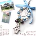 南フランス風ガラスパール☆ラッキーサインストラップ(ブルー)