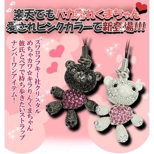 スワロフスキー社クリスタル★キラキラくまちゃんストラップLOVEセット
