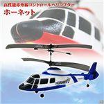 高性能赤外線コントロールヘリコプター ホーネット ブルー