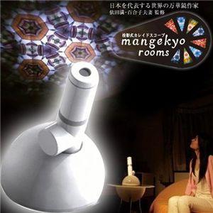 SEGA 投影式カレイドスコープ mangekyorooms