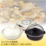 コンパクトIH調理器&土鍋・スキ鍋セット MEC-A80S3