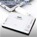 SDカードスロット&USBポート搭載 コンパクトDVDプレーヤー HT-370A ホワイト