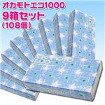 オカモトエコ1000 9箱セット(108個)超格安!